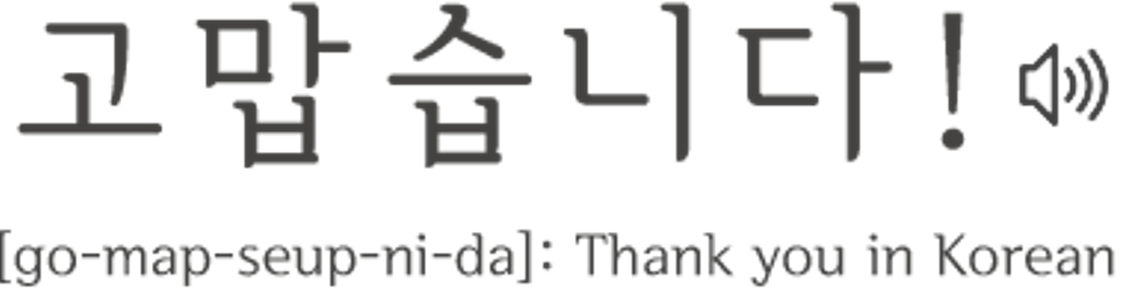thank-you-in-lorean-from-www-misskoreabbq-com